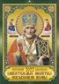 Церковный календарь А4 на 2022 год, скоба, Спасительные молитвы и исцеляющие иконы 2