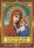 Церковний календар А4 на 2022 рік, скоба, Чудотворні ікони. Рятівні молитви 1
