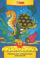 Розмальовка А4 (підводний світ)