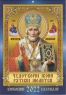 Церковний календар А4 на 2022 рік, скоба, Чудотворні ікони. Рятівні молитви 2