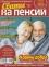 Сваты на пенсии №3/21