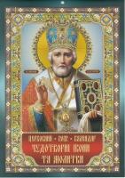 Церковний календар А4 на 2022 рік, скоба, Чудотворні ікони та молитви 1