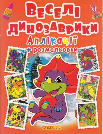 Аплікації+розмальовки А4, Веселі динозаврики 1