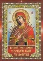 Церковний календар А4 на 2022 рік, скоба, Чудотворні ікони та молитви 2