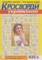 Кросворди українською №11/21