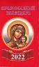 Отрывной календарь. Православный календарь. День за днем, 2022 год