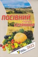 Відривний календар. Посівний селянина, 2022 рік