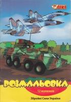 Розмальовка А4 (Українська армія)