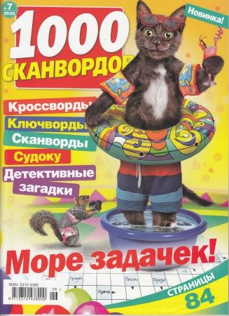 1000 сканвордов №7/20