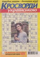 Кросворди українською №9/20