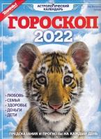 """Перекидной календарь """"Гороскоп 2022"""". Тайны ХХ века №1/21"""