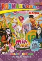 Розмальовка маска (130 наліпок) (Mia and Me)