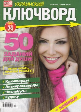 Украинский ключворд. 1000 секретов №6/20