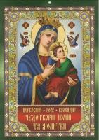 Церковний календар А4 на 2022 рік, скоба, Чудотворні ікони та молитви 3
