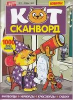 Кот-сканворд. 1000 секретов №11/21