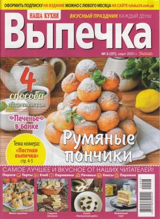 Наша кухня. Выпечка №3/21