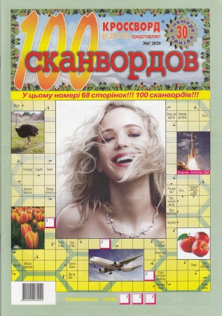 100 сканвордов №6/20