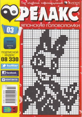 Релакс. Японские головоломки. №357