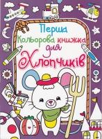 Перша Кольорова книжка для Хлопчиків (Мишеня)