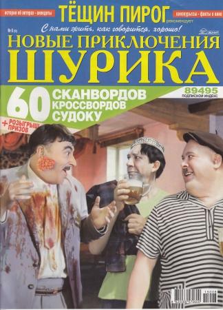 Новые приключения шурика №8/15