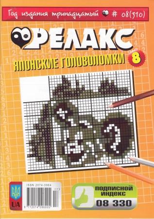 Релакс. Японские головоломки. №310