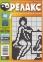 Релакс. Японские головоломки. №360