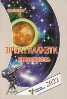 Відривний календар. Зірки і планети пророкують, 2022 рік