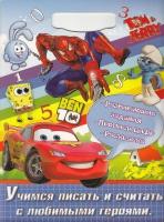 Учимся писать и считать с любимыми героями А4. Cars 2