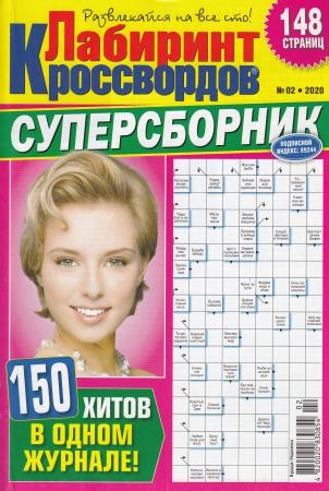 Лабиринт кроссвордов. Суперсборник №2/20