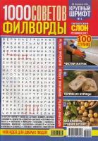 Филворды. 1000 советов №1/20