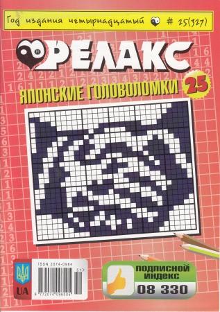 Релакс. Японские головоломки. №327