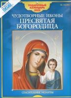 """Подарочный календарь 2022 """"Чудотворные иконы Пресвятая Богородица"""". Лечебные письма №2/21"""