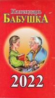 Отрывной календарь. Бабушка. Рецепты от 100 бед. День за днем, 2022 год