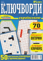 Ключворди українською №4/21