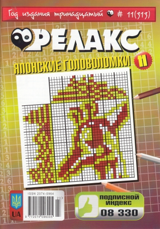 Релакс. Японские головоломки. №313