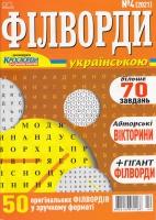 Філворди українською №4/21