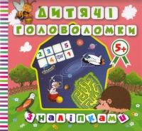Дитячі головоломки з наліпками. Їжачок