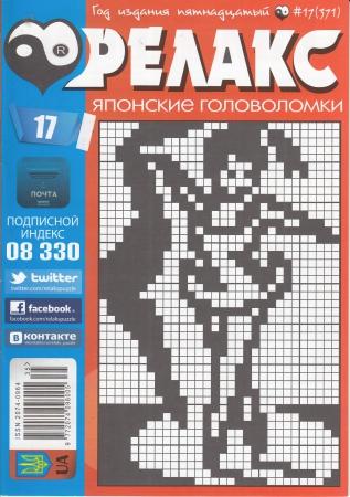 Релакс. Японские головоломки. №371