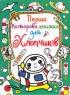 Перша Кольорова книжка для Хлопчиків (Космонавт)