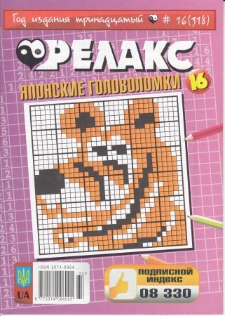 Релакс. Японские головоломки. №318