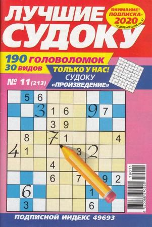 Лучшие Судоку №11/19