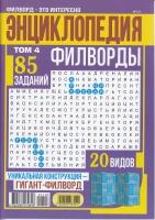 Энциклопедия филворды №7/21