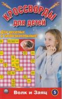 Кроссворды для детей №5