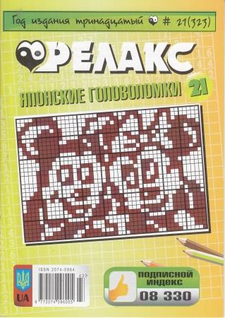 Релакс. Японские головоломки. №323