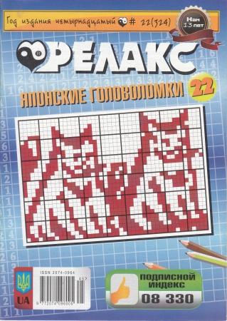 Релакс. Японские головоломки. №324