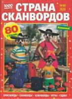 Страна сканвордов. 1000 секретов №10/20