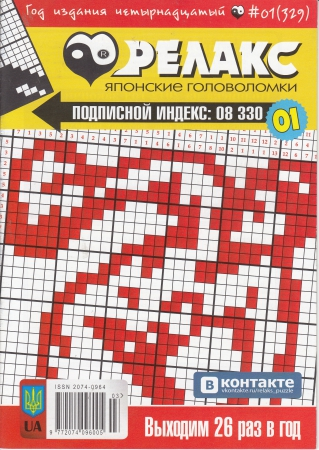 Релакс. Японские головоломки. №329