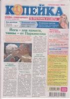 Копейка. ТВ Программа и советы №40/21
