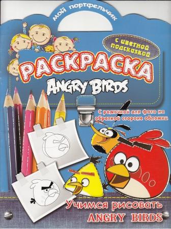 Раскраска А4 с цветной подсказкой (Angry Birds)
