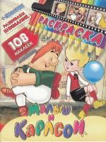 Раскраска А4, 108 наклеек (Малыш и Карлсон)